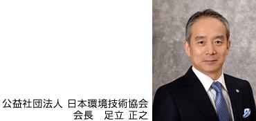 公益社団法人 日本環境技術協会 会長 足立 正之